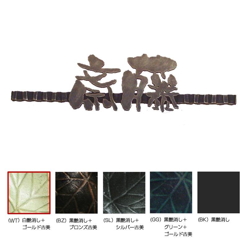 和錆 和モダンな表札 骨(kochi) 白艶消し/ゴールド古美 NL1-N72WT