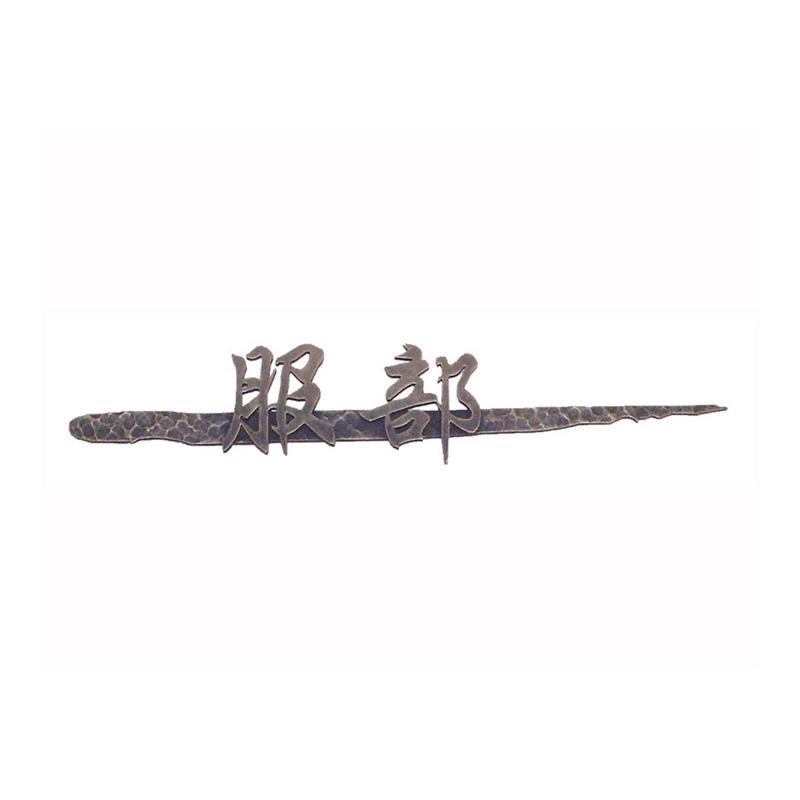 和錆 和モダンな表札 筆(fude) 黒艶消し/ブロンズ古美 NL1-N73BZ