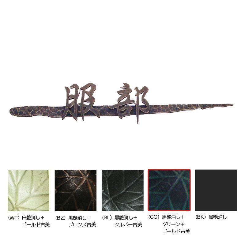 和錆 和モダンな表札 筆(fude) 黒艶消し/グリーンゴールド古美 NL1-N73GG