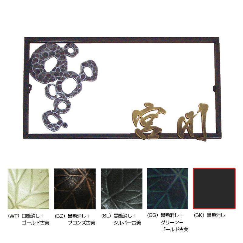 和錆 和モダンな表札 銭(zeni) 黒艶消し NL1-N77BK