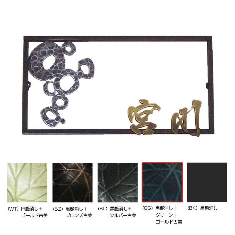 和錆 和モダンな表札 銭(zeni) 黒艶消し/グリーンゴールド古美 NL1-N77GG