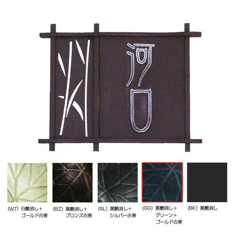 和錆 和モダンな表札 囲(kakoi) 黒艶消し/グリーンゴールド古美 NL1-N79GG