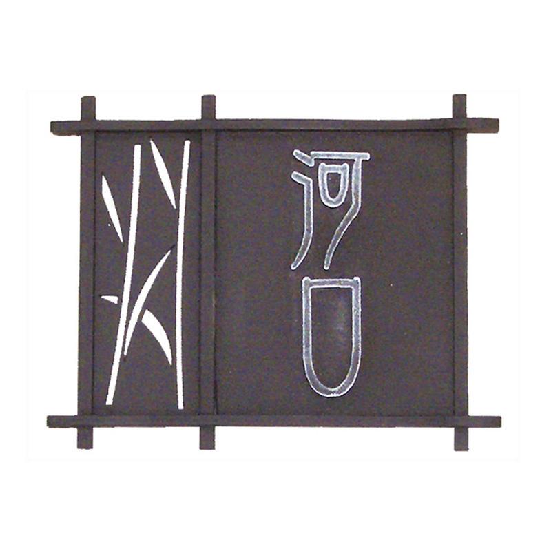 和錆 和モダンな表札 囲(kakoi) 黒艶消し/シルバー古美 NL1-N79SL