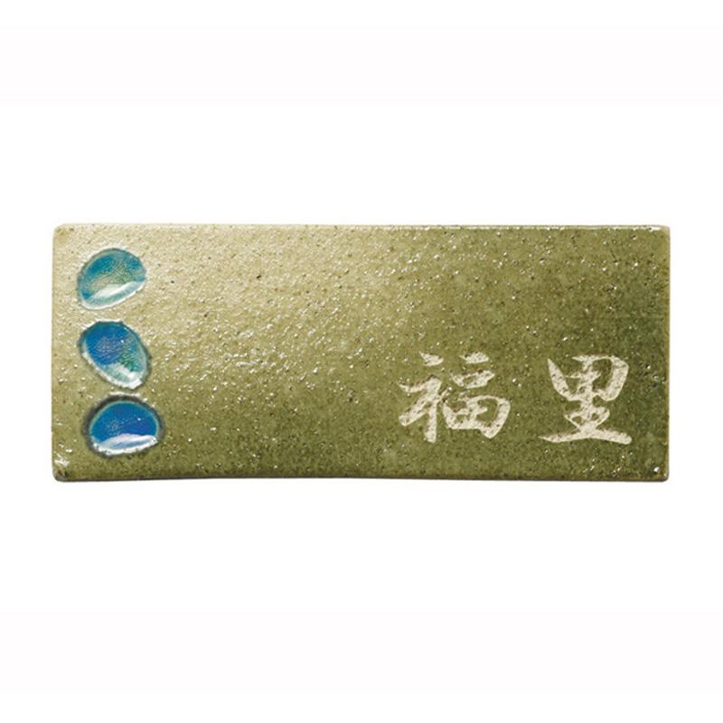 陶と琉球ガラスの表札 四角 木漏れ日 SX1-ORC367