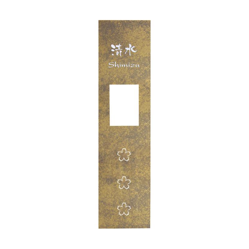 伊尚 縦60 錆金 デザイン:桜 TD1-T6015GS