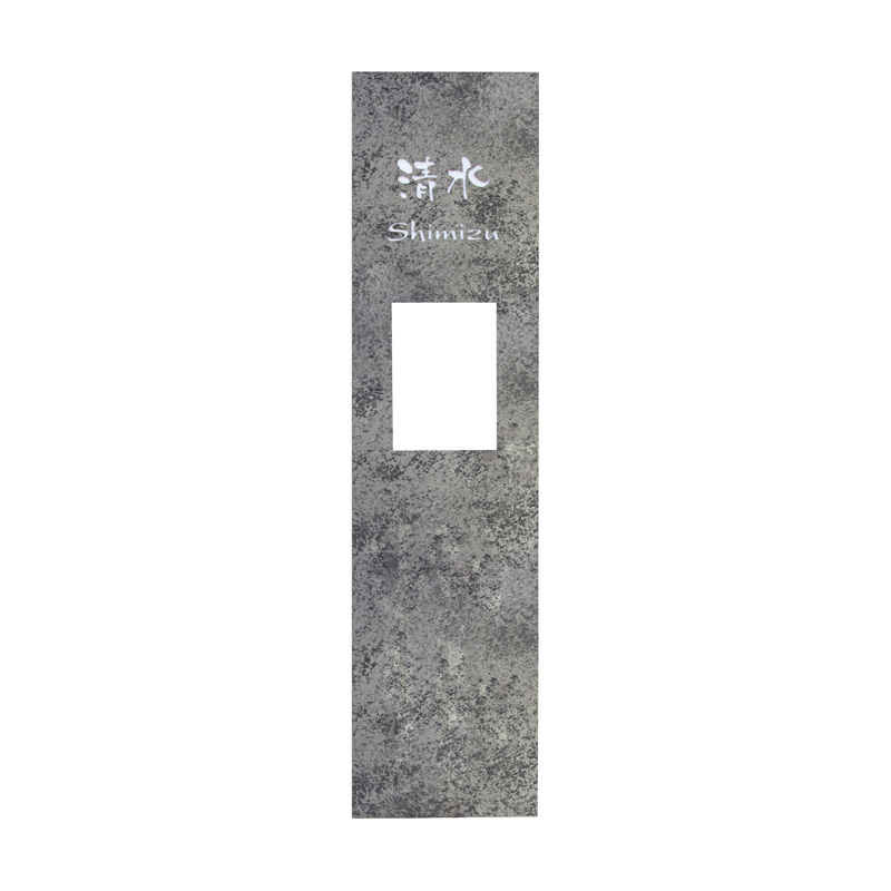 伊尚 縦60 錆銀 デザイン無し TD1-T6015SN