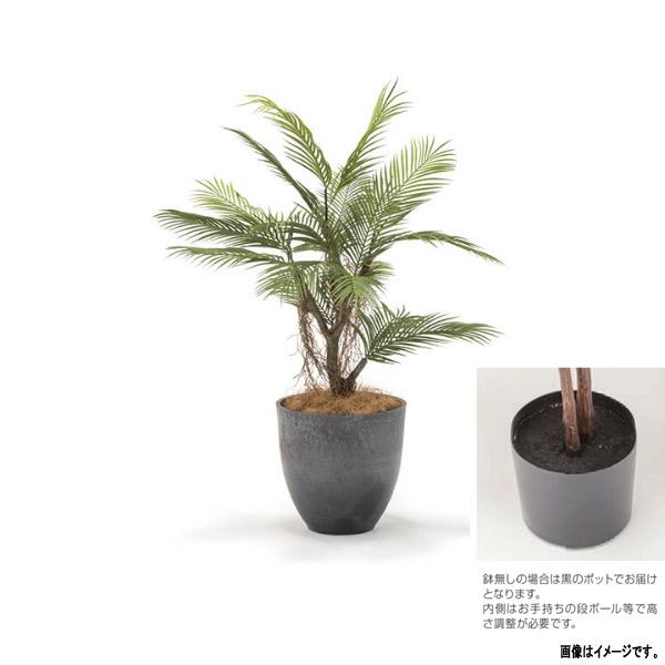 人工観葉植物 ラスティング プランツ パームツリー鉢無し GE3-LP-PT