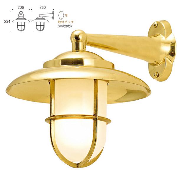 真鍮製ポーチライト BR2060 磨き仕上 くもりガラス LED仕様 GI1-700164