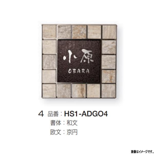 オンリーワンクラブ 表札 アンダンテ GO-4 HS1-ADGO4