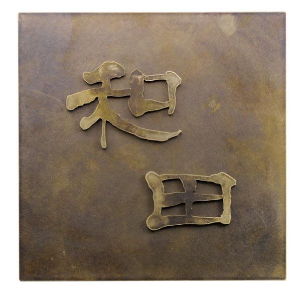 オンリーワンクラブ 表札 游雅 ゆうが 文字:真鍮黒染め古美色 HS1-YG-KK