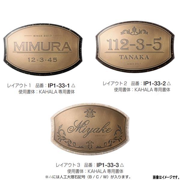 表札 KAHALA 真鍮+人工大理石 IP1-33