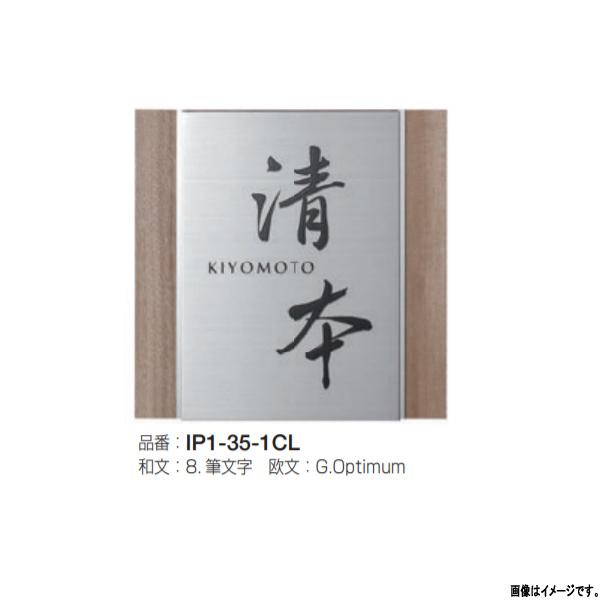 【 新品 】 WOOD(トレンドウッド) 表札 TREND 200角 オンリーワンクラブ IP1-35-L:イーヅカ-エクステリア・ガーデンファニチャー