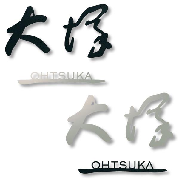 オンリーワンクラブ 表札 和の家 切り文字 KS1-A035K