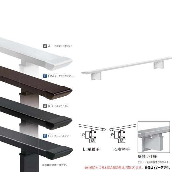 シンライン M-Type 壁付け仕様 1スパン アルマイトホワイト・KC NA1-HT-2-1C