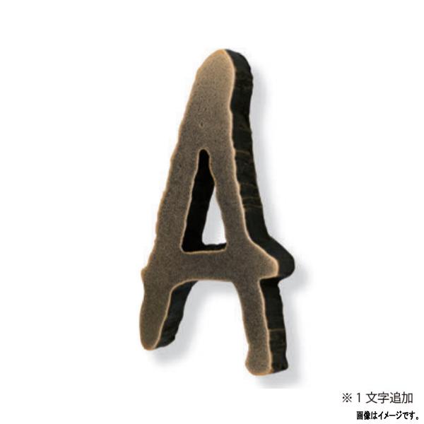 オンリーワンクラブ 表札 真鍮切り文字ネームプレート エッジネームプレート オプション1文字追加 黒染め NA1-SB02OPBS
