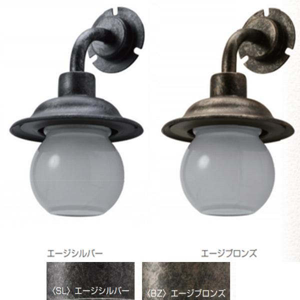 オンリーワンクラブ ポーチライト ロンド LED球 エージシルバー/エージブロンズ NL1-L27a