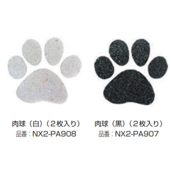 ペイブリーアート デコレーション 肉球 (2枚入り) NX2-PA9