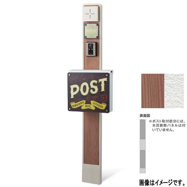 トーシン ウッドスティック170 アニグレ ホワイト EP-ST170WDA-WH 門柱、照明、表札、ポストセット