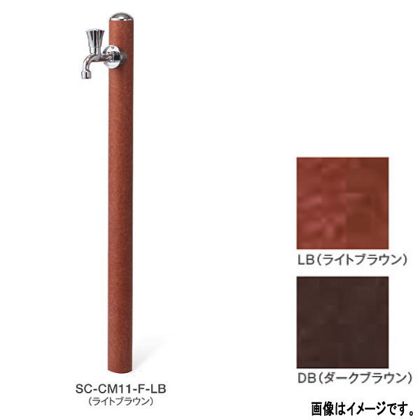 トーシン 水栓柱 コルムラスティ アルミ SC-CM11-F 【水栓柱単品】