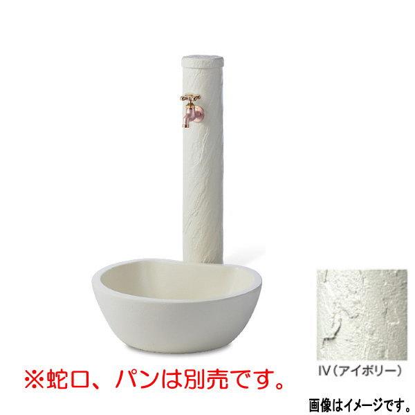 トーシン 水栓柱 サガン アイボリー SC-SAG-IV 【水栓柱単品】