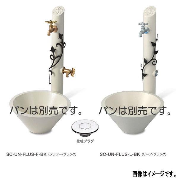 トーシン 水栓柱 unフルール SC-UN-FLUS 【水栓柱単品】