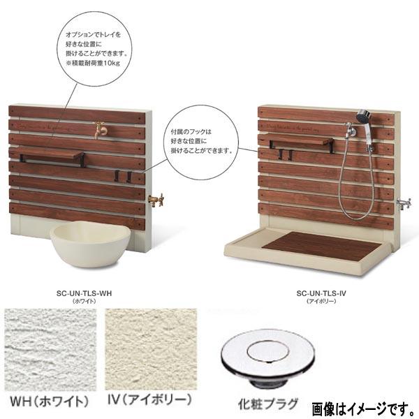 トーシン 水栓ユニット unティーラ SC-UN-TLS 【水栓ユニット単品】