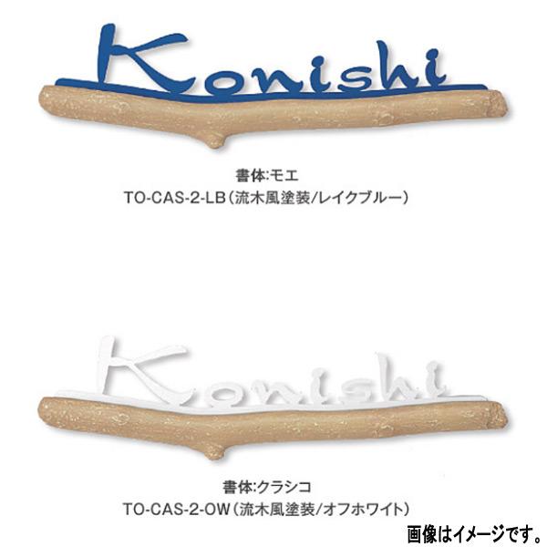 トーシン 表札 コラール アルミ鋳物 TO-CAS-2