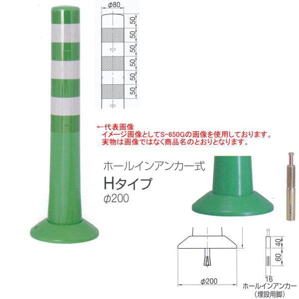ニッタ化工品 ガードコーン Hタイプ ホールインアンカー式 Φ200 H-400G グリーン