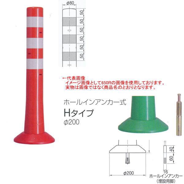 ニッタ化工品 ガードコーン Hタイプ ホールインアンカー式 Φ200 H-800R 橙