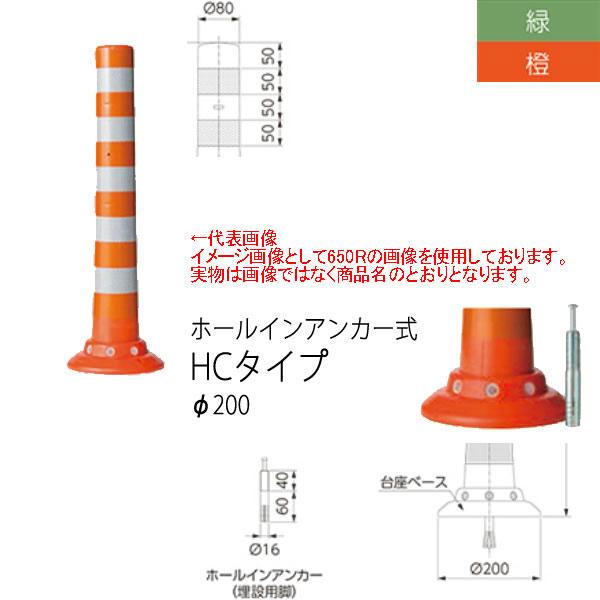 ニッタ化工品 ガードコーン HCタイプ ホールインアンカー式 Φ200 HC-400
