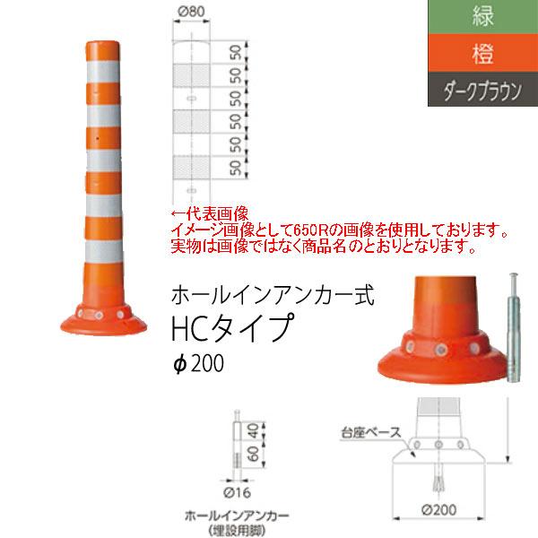 ニッタ化工品 ガードコーン HCタイプ ホールインアンカー式 Φ200 HC-800