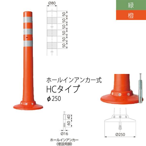 ニッタ化工品 ガードコーン HCタイプ ホールインアンカー式 Φ250 HC-800