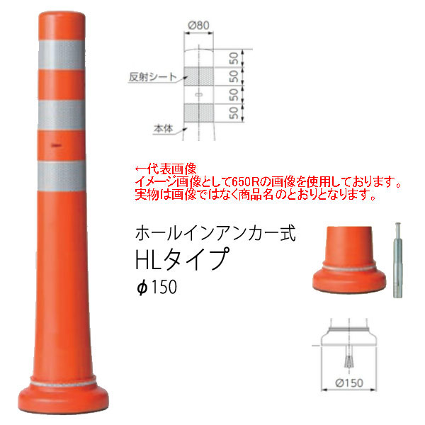 ニッタ化工品 ガードコーンライト HLタイプ ホールインアンカー式 Φ150 HL-400R 橙