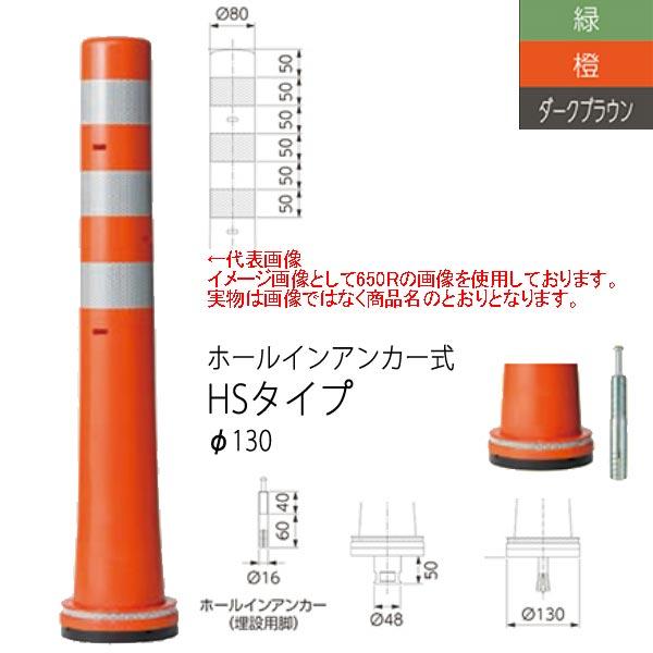 ニッタ化工品 ガードコーン 小径台座 HSタイプ ホールインアンカー式 Φ130 HS-800