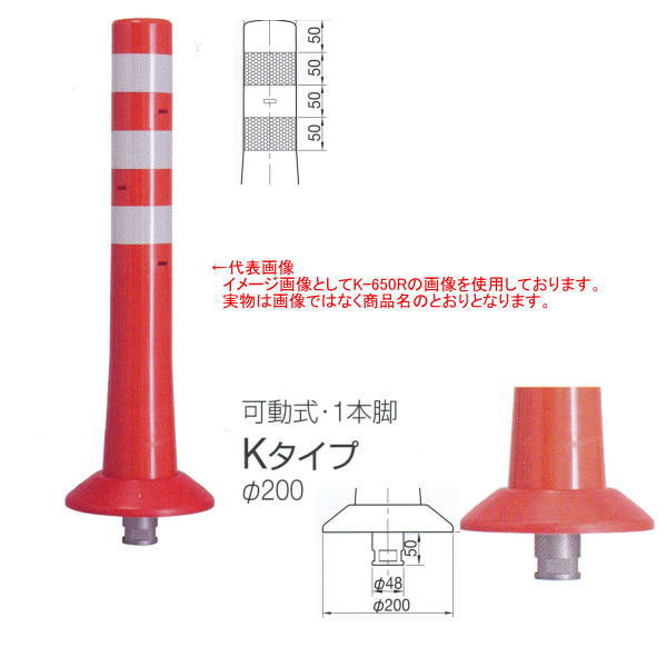 ニッタ化工品 ガードコーン Kタイプ 可動式 1本脚 Φ200 K-1000R 橙