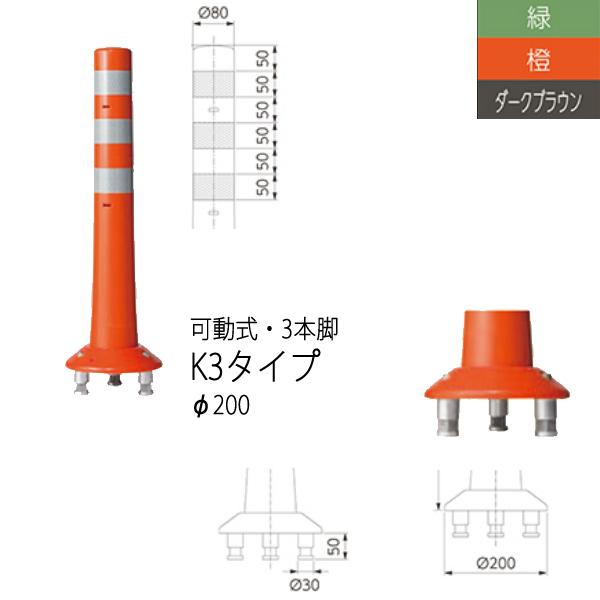 ニッタ化工品 ガードコーン K3タイプ 可動式 3本脚 Φ200 K3-650