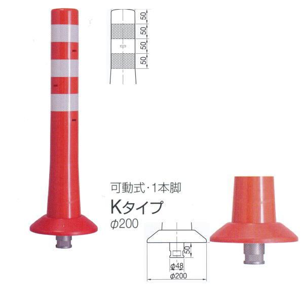 東洋ゴム化工 トーヨーガードコーン Kタイプ 可動式 1本脚 Φ200 K-650R 橙