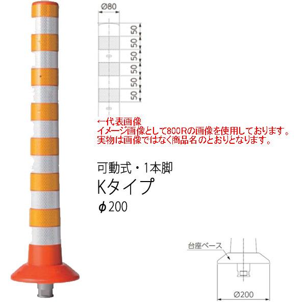 ニッタ化工品 超高輝度ガードコーン Kタイプ 全面反射仕様 可動式 1本脚 Φ200 K-650R-ZHC 橙