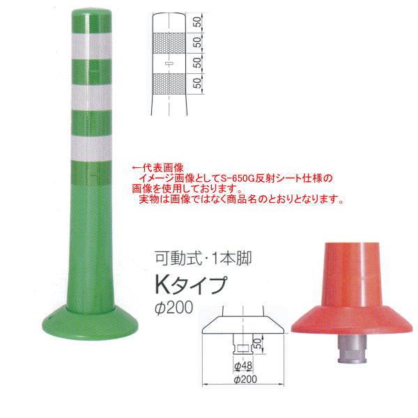 ニッタ化工品 ガードコーン Kタイプ 可動式 1本脚 Φ200 K-800G グリーン