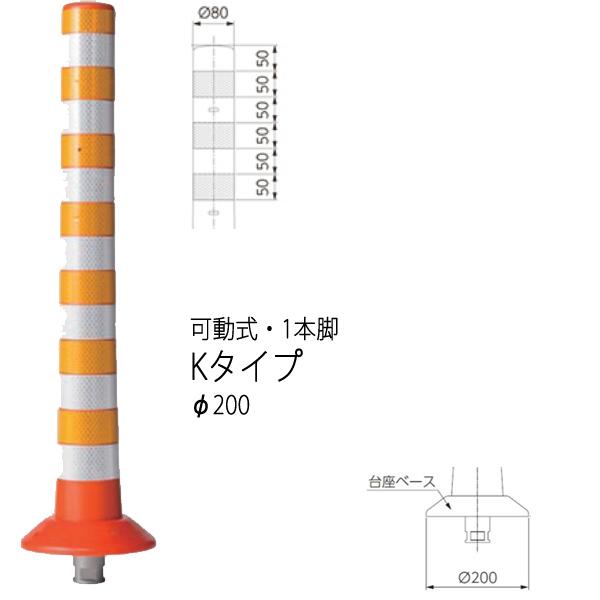 ニッタ化工品 超高輝度ガードコーン Kタイプ 全面反射仕様 可動式 1本脚 Φ200 K-800R-ZHC 橙
