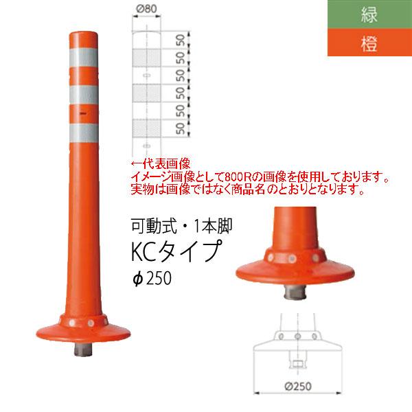 ニッタ化工品 ガードコーン KCタイプ 可動式 1本脚 Φ250 KC-1000