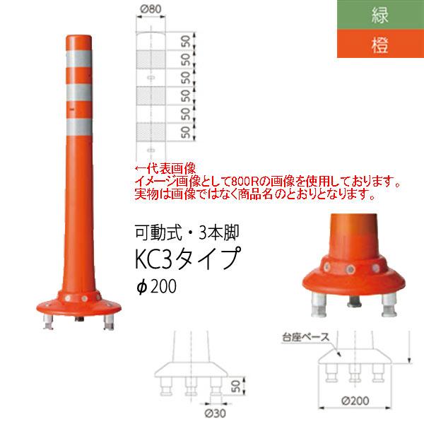 ニッタ化工品 ガードコーン KC3タイプ 可動式 3本脚 Φ200 KC3-1000