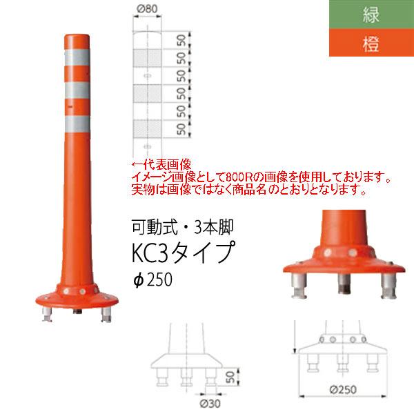 ニッタ化工品 ガードコーン KC3タイプ 可動式 3本脚 Φ250 KC3-1000