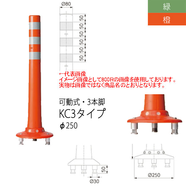 ニッタ化工品 ガードコーン KC3タイプ 可動式 3本脚 Φ250 KC3-400