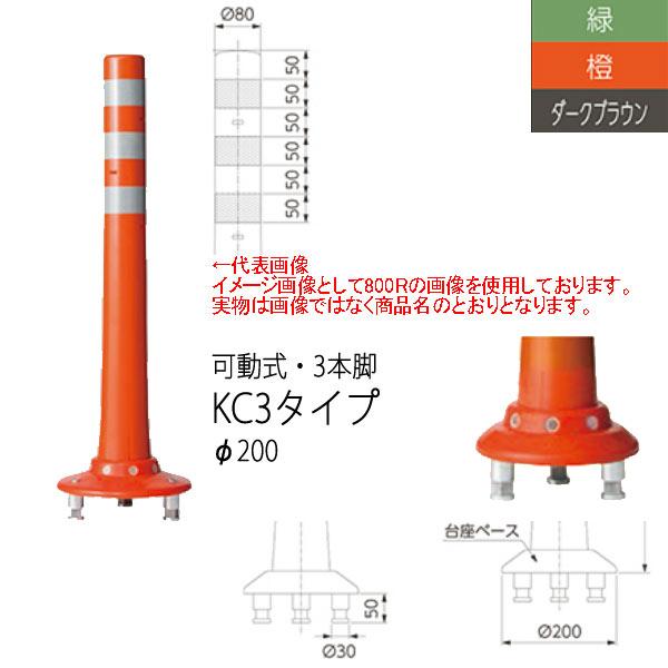 ニッタ化工品 ガードコーン KC3タイプ 可動式 3本脚 Φ200 KC3-650