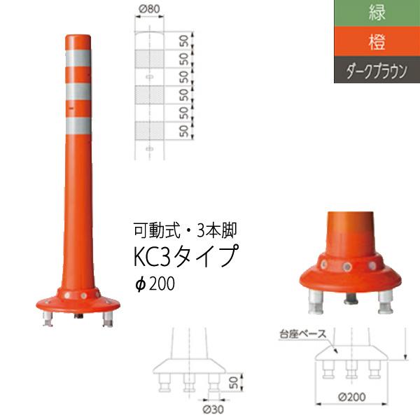 ニッタ化工品 ガードコーン KC3タイプ 可動式 3本脚 Φ200 KC3-800