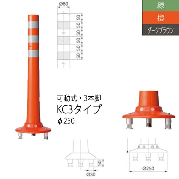 ニッタ化工品 ガードコーン KC3タイプ 可動式 3本脚 Φ250 KC3-800