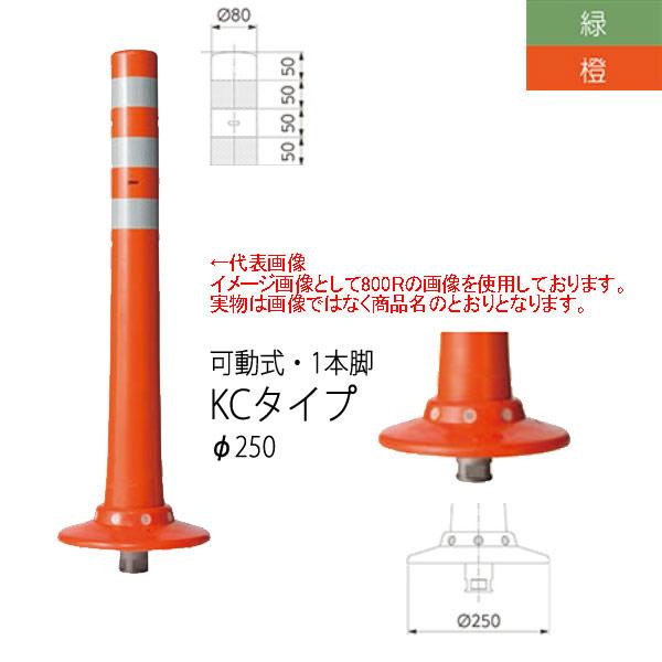 ニッタ化工品 ガードコーン KCタイプ 可動式 1本脚 Φ250 KC-400