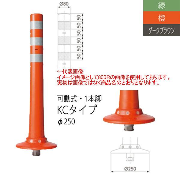 ニッタ化工品 ガードコーン KCタイプ 可動式 1本脚 Φ250 KC-650
