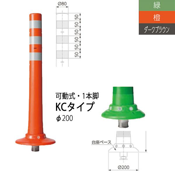 ニッタ化工品 ガードコーン KCタイプ 可動式 1本脚 Φ200 KC-800